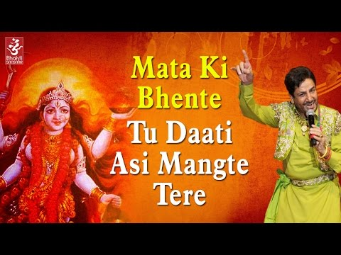 Tu Daati Assi Mangte Tere | Gurdas Maan | Devotional Song | Mata Ka Jagran | Bhakti Sansaar