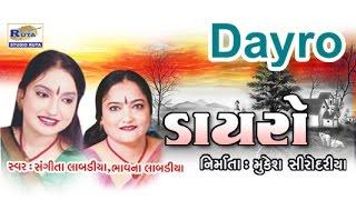 Download Hindi Video Songs - Gagan Gadh Ramva Ne | Dayro (Bhutdi Visavdar Part 3) | Gujarati Bhajan | Dayro