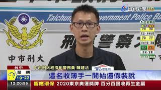 【超商】「超商」#超商,詐騙收簿手遭警逮...