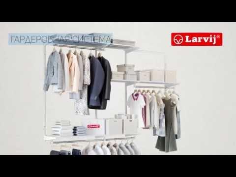 стеновые гардеробные системы aristo