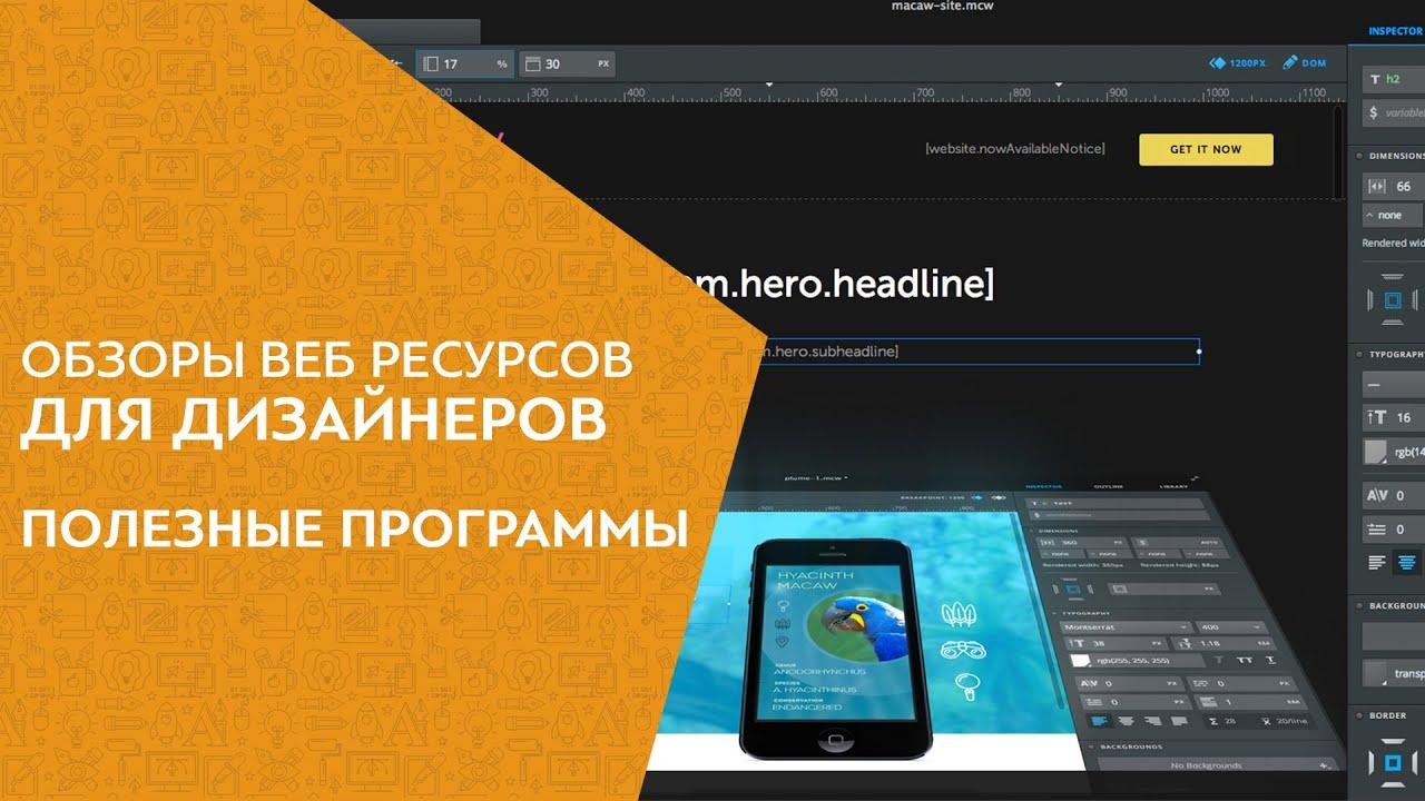 Веб дизайнер обучение пермь