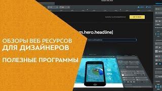 Веб дизайнер - полезные программы