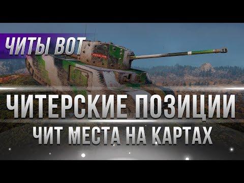 ЧИТ ПОЗИЦИИ WOT 2018 - ЧИТЕРСКИЕ ПОЗИЦИИ НА КАРТАХ МИР ТАНКОВ! ЧИТЫ ЛЕГАЛЬНО НАГИБАЙ! World Of Tanks