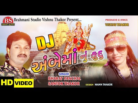 BHARAT PANCHAL  DJ AMBE MAA NU FUDU