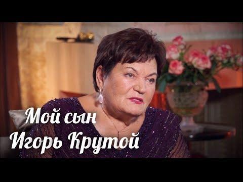"""МОЙ СЫН"" Мама Игоря Крутого."
