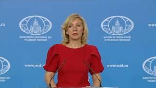 Брифинг М.Захаровой, 22 июня 2017 года