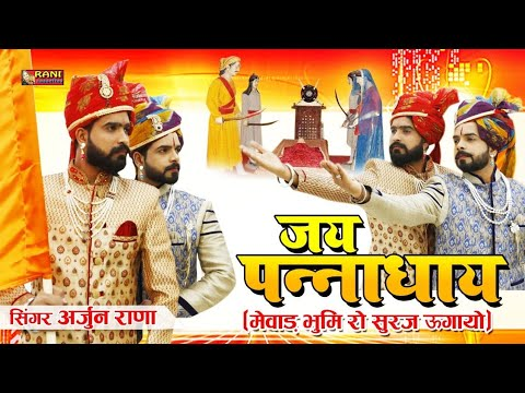 Latest Rajasthani Song 2019 | जय पन्नधाय (मेवाड़ भुमि रो सुरज ऊगायो ) Rani Cassette New DJ Song
