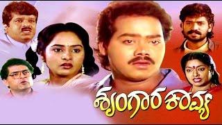 Full Kannada Movie 1993 | Shrungara Kavya | Raghuveer, Sindhu, Shobharaj.