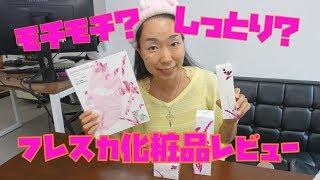 今回ご紹介したフレスカ化粧水はこちら https://mirumiruland.com/?p=11...
