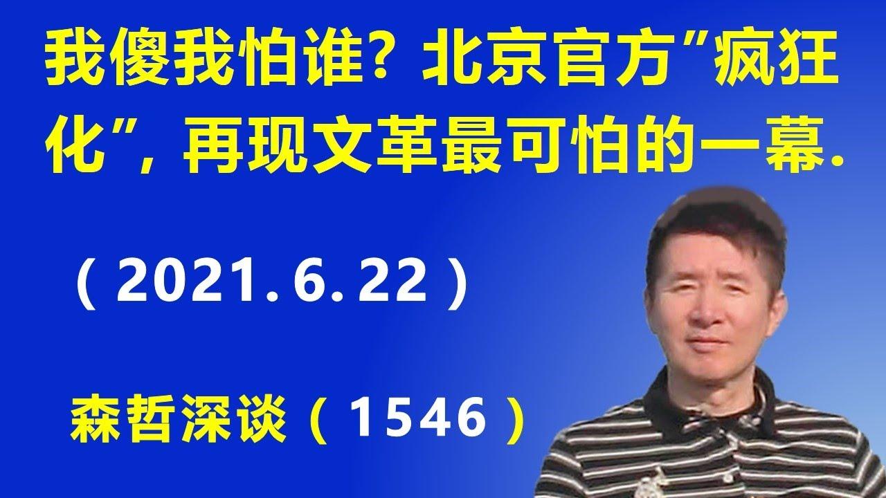 """我傻我怕谁?北京官方集体""""疯狂化"""",再现文革最可怕的一幕""""疯狂"""".(2021.6.22)"""