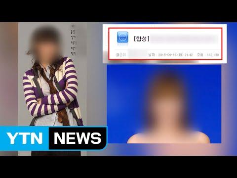 연예인 합성 사진 유포 구속...경찰 명예훼손 강력대응 / YTN (Yes! Top News)