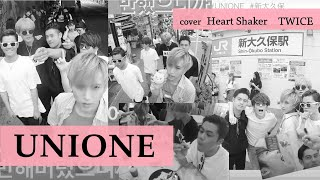 #UNIONE Heart Shaker / TWICE ???? Covered by UNIONE (ユニオネ)