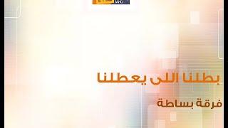 فرقة بساطة - اغنية بطلنا اللي يعطلنا - جديد بالكلمات 2015