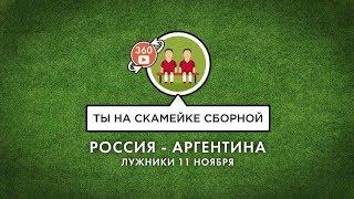 прямой эфир 360 ты на скамейке сборной россии матч россия аргентина