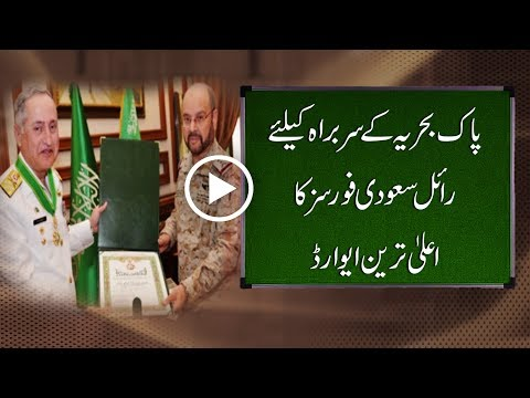 CapitalTV; Naval chief awarded King Abdul Aziz Medal of Excellence