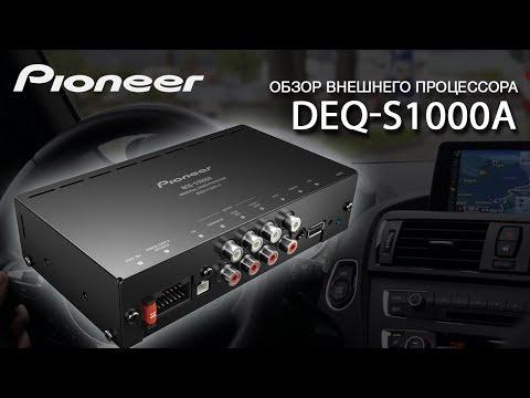 Обзор внешнего процессора Pioneer DEQ-S1000A