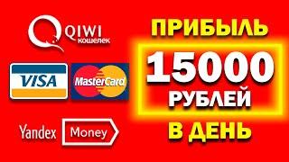 ПРИБЫЛЬ 15000 РУБЛЕЙ В ДЕНЬ | Реальный заработок в интернете с вложением от 100 рублей в bitdigital
