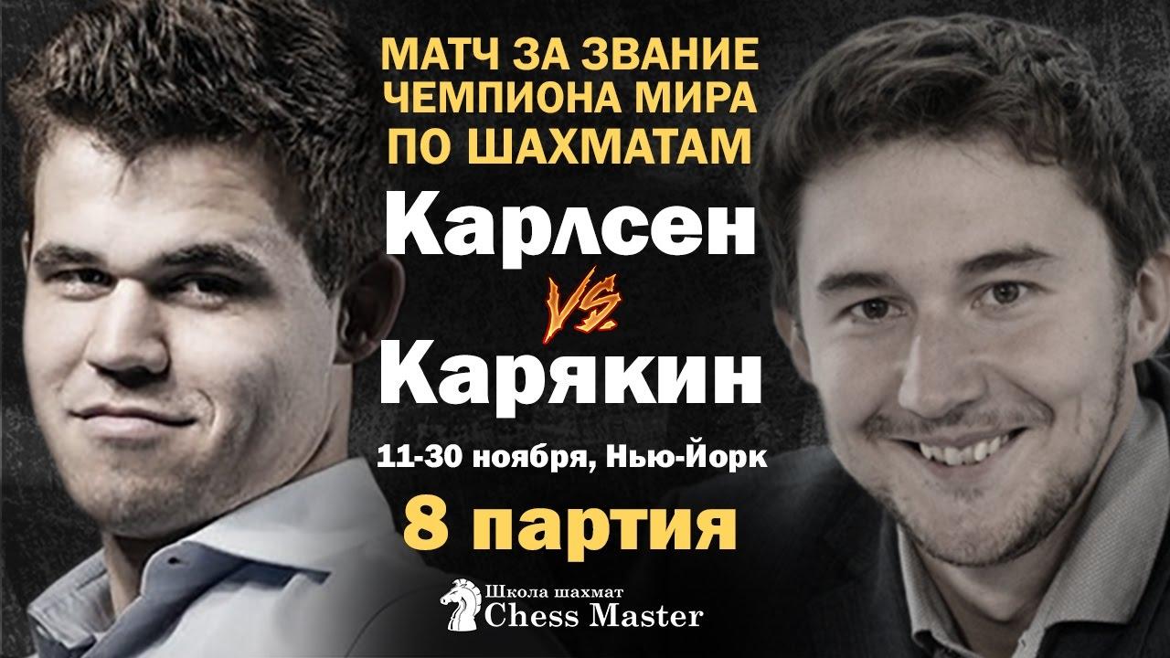 Карлсен - Карякин, 8 партия. Лучшая партия матча! Обзор Максима Омариева