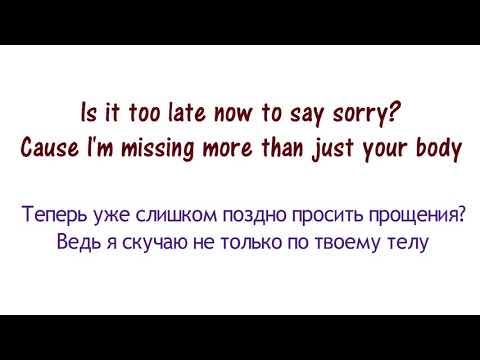 Как переводится сорри