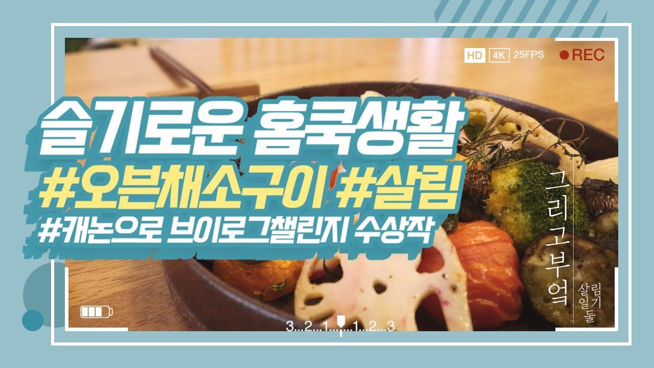[#이벤트] 오븐으로 간단하게 만들어보는 홈쿡🍮🍴 l 캐논으로 브이로그 찍고 카메라 득템하세요! l 📷캐논TV