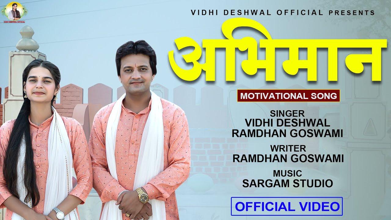 अभिमान || ABHIMAN ||  VIDHI DESHWAL~RAMDHAN GOSWAMI | LATEST HARYANVI SONG 2021 | CHETAWANI BHAJAN