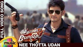 Nee Thotta Udan Full Video Song   Idhu Thanda Police Tamil Movie   Mahesh Babu   Tamanna   Aagadu