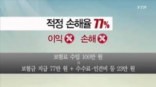 자동차보험료 4월부터 2∼3% 오른다 / YTN