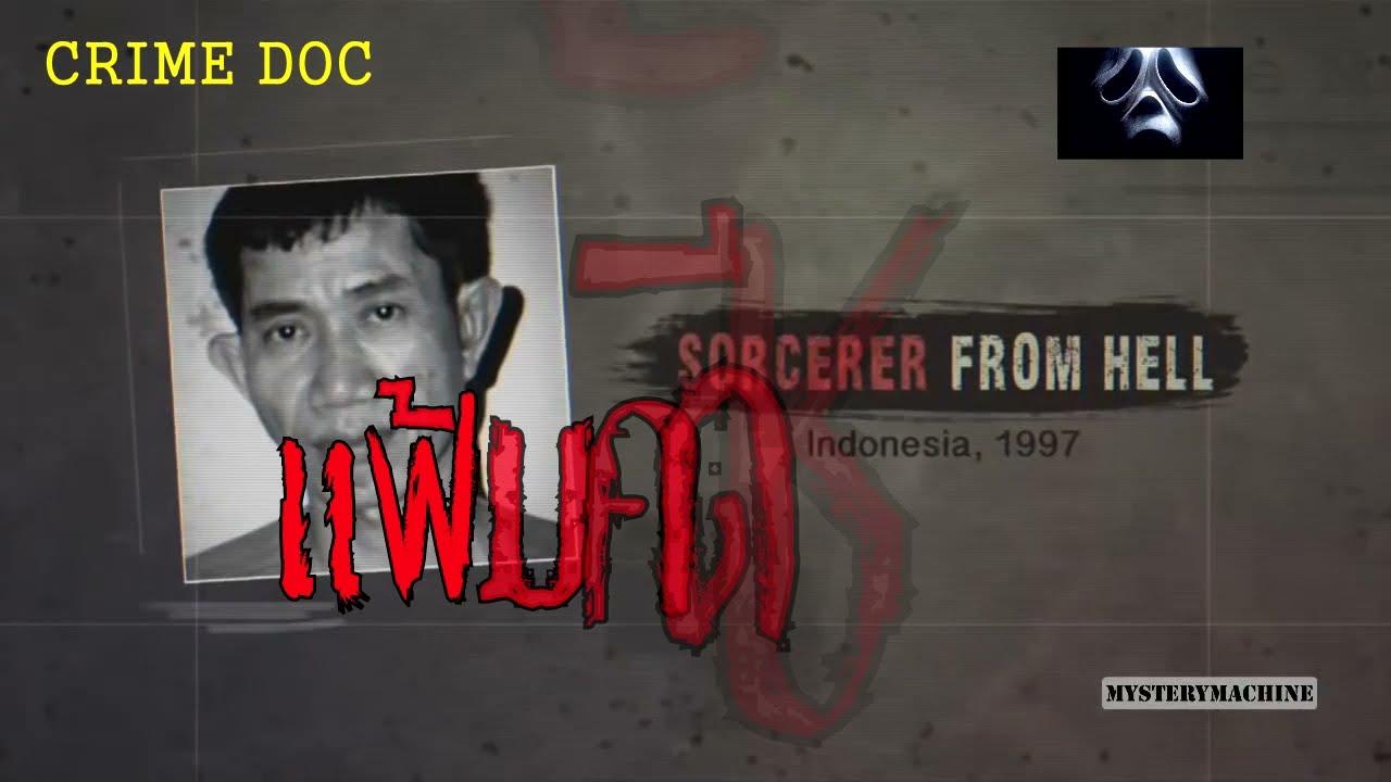 แฟ้มคดีช็อคเอเซีย (คดีฆ่าฝังดิน หมอผีอินโดนีเซีย)