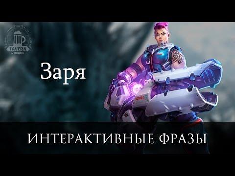 видео: Заря - Интерактивные Фразы (heroes of the storm)