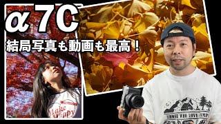 【カメラ】SONY α7Cで実際に写真と動画を撮影してみてのぶっちゃけ感想!