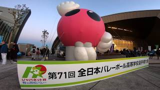 190105春高バレー初日の朝 High school Volleyball Japan วอลเลย์บอล ญี่ปุ่น