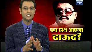 Audio tape: How Dawood was sheltered in Pakistan after 1993 Bombay blasts