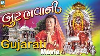 Jay Butbhavani Maa Telefilm Ll Maa Butbhavani Na Paracha Ll Jay Butbhavani Maa Sangit Rupak