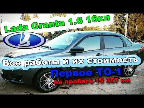 Lada Granta 1.6 16кл. Первое ТО-1. Все работы и их стомость.