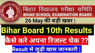 Bihar Board result 2020 |Result News| How to check Bihar board results 2020 ||