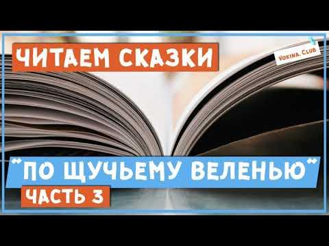 """Читаем и разбираем сказки. """"По щучьему веленью""""  часть 3"""