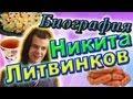 Никита Литвинков Биография и творчество mp3