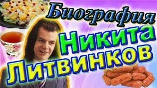 Никита Литвинков. Биография и творчество.