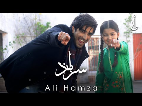 Ali Hamza | Sar Buland | Official Video