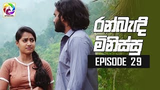 Ran Bandi Minissu Episode 29  ||  24th May 2019 Thumbnail