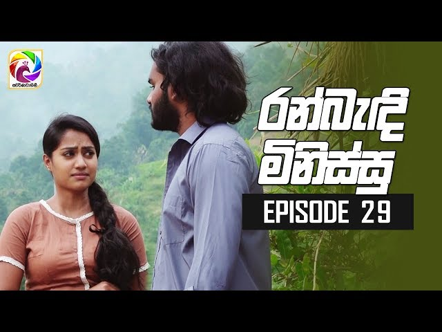 Ran Bandi Minissu Episode 29  ||  24th May 2019