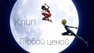 MiraclMV (Клип) - Любой Ценой {Супер Кот (Кот Нуар)}