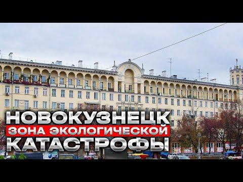 Новокузнецк 2020. Зона экологической катастрофы 12+