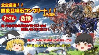 【グラブル】全空最速!四象召喚石コンプリート!絶対に真似しないでください!