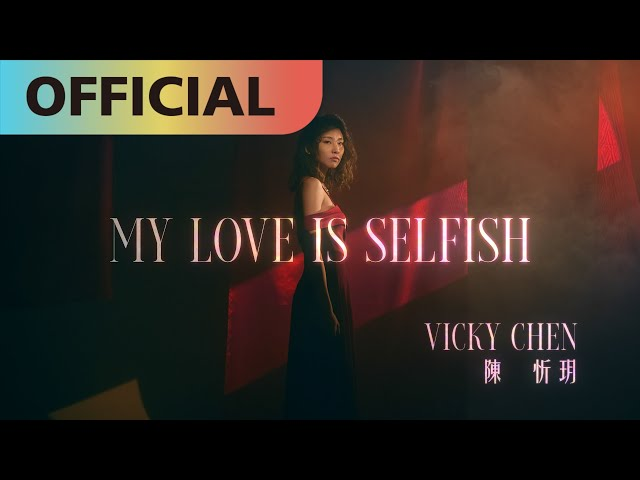 陳忻玥 Vicky Chen -【My Love is Selfish】Official MV