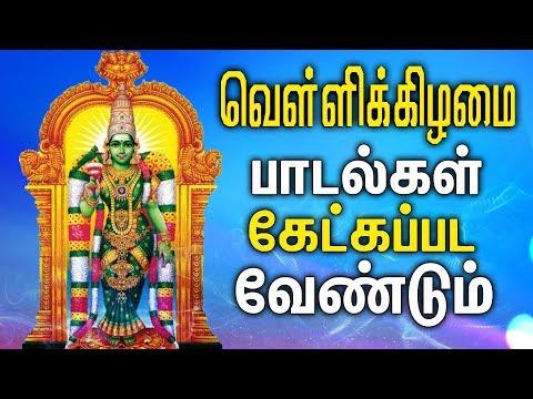 Kamakshamman Tamil Devotional Song   Best Amman Tamil Devotinal Songs