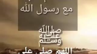 اجمل وصف لحبيبنا المصطفى عليه افضل الصلاة وأتم التسليم اللهم صلي وسلم على سيدنا محمد وعلى آله وصحبه