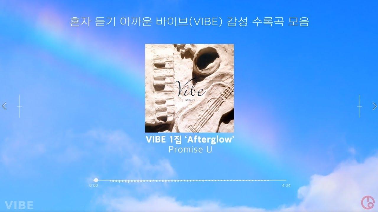 [MAJOR9/바이브] 주말에 혼자 듣기 아까운 '바이브(VIBE) 감성 수록곡 PLAYLIST'