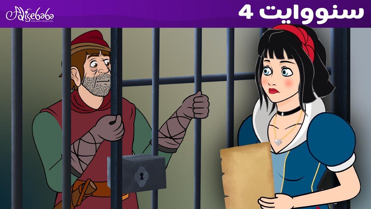 سنووايت و الصياد - قصص للأطفال - قصة قبل النوم للأطفال - رسوم متحركة - بالعربي