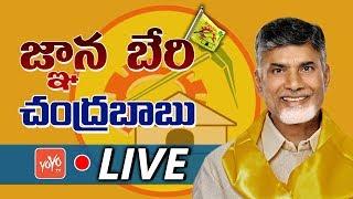 Chandrababu Speech LIVE | Jnanabheri Program, Ongole, Prakasam District | YOYO TV Channel